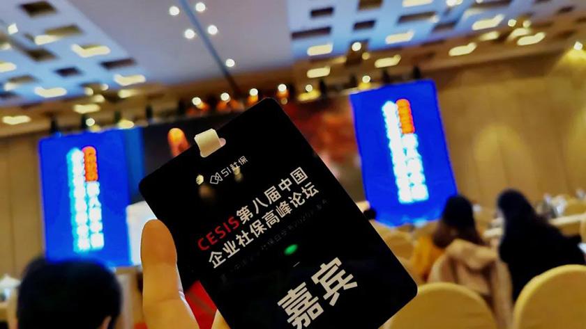 奕齐影业受邀CESIS 第八届中国企业社保高峰论坛