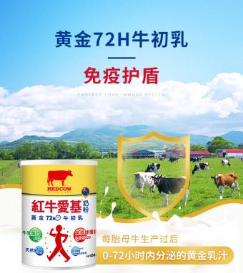 红牛爱基牛初乳奶粉,为您和家人的基础健康保驾护航!