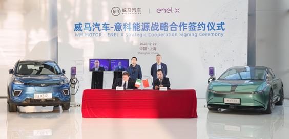 威马汽车迈向国际,与全球第二大电力公司Enel X合作