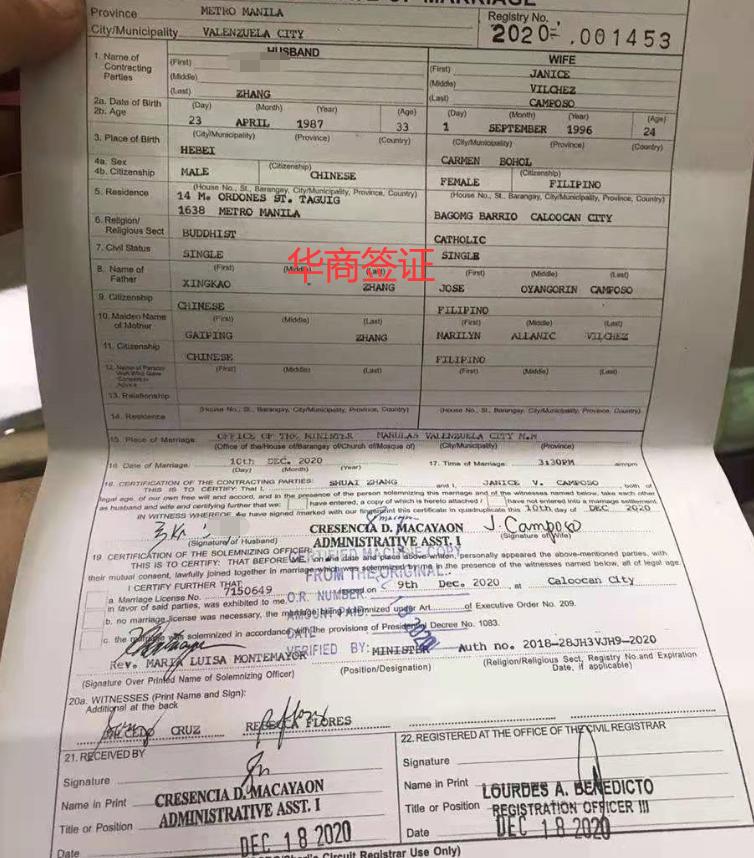 菲律宾结婚证认证.png
