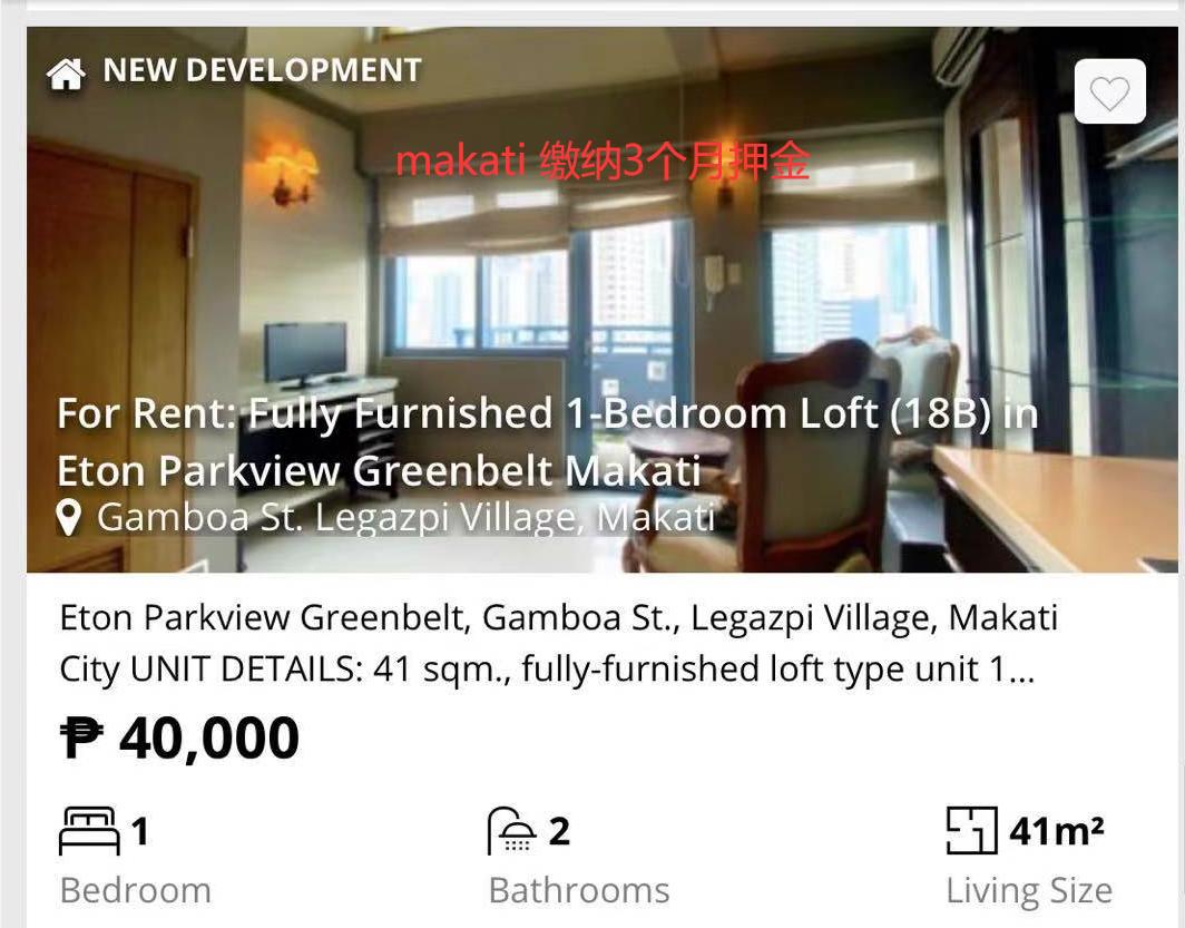 菲律宾makati租房.png