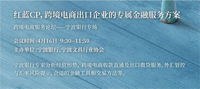 杂货展15 宁波银行.jpg