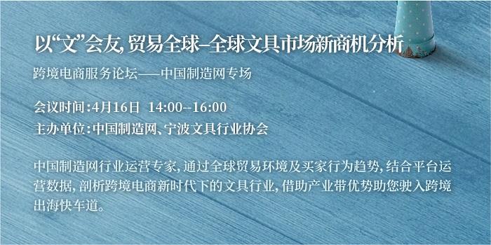 杂货展17 中国制造网.jpg