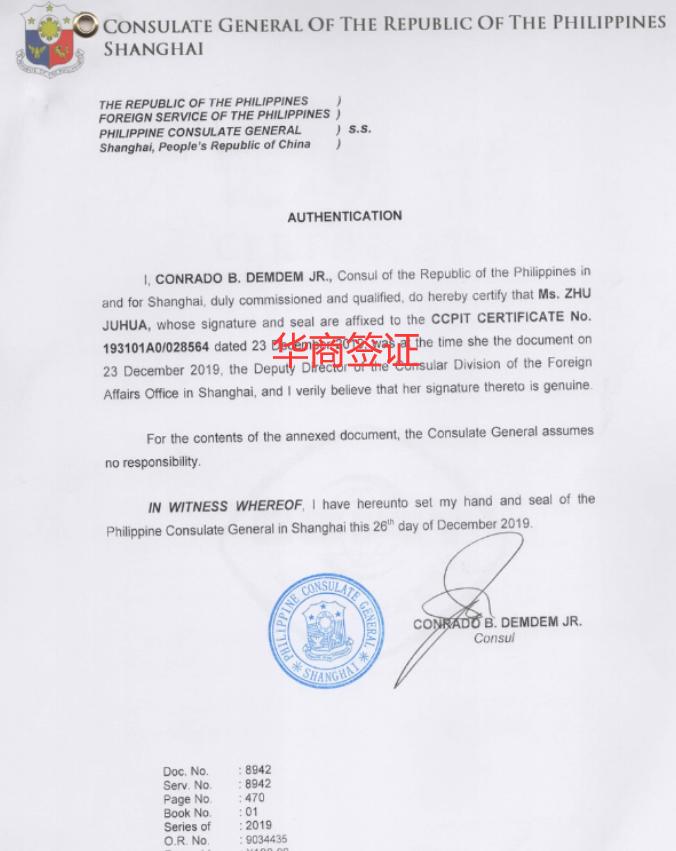 菲律宾大使馆认证代办.png