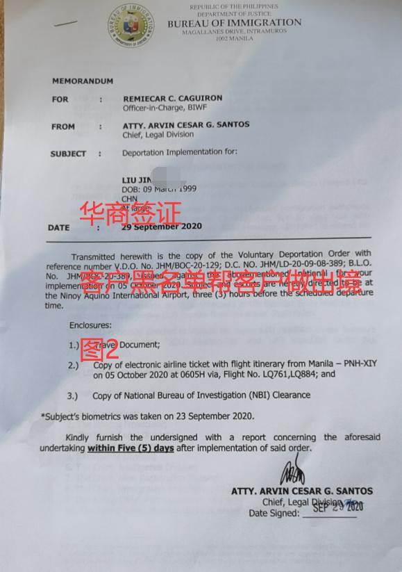 菲律宾黑名单做出境.png