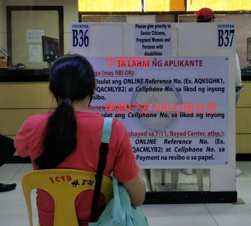 菲律宾NBI内部.png