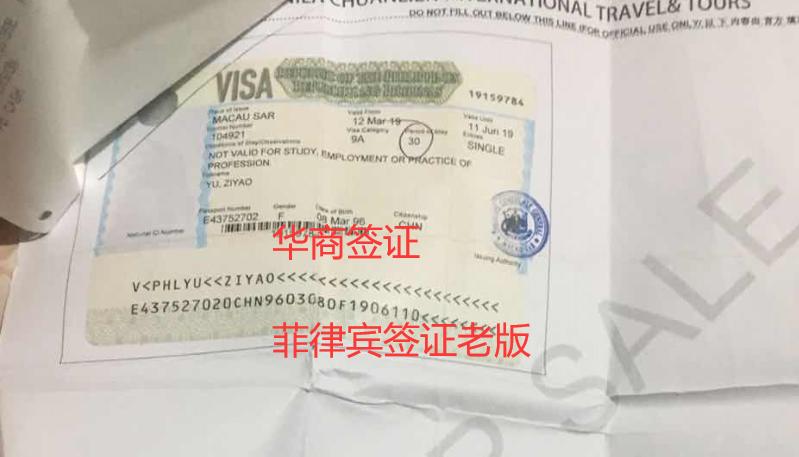 菲律宾怎么知道自己是什么签证入境的 华商签证告诉你