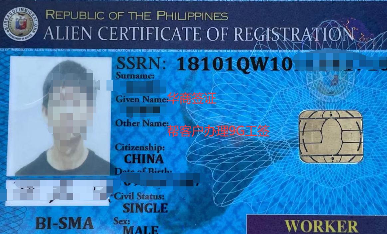 菲律宾工作签证有效期是多久.png