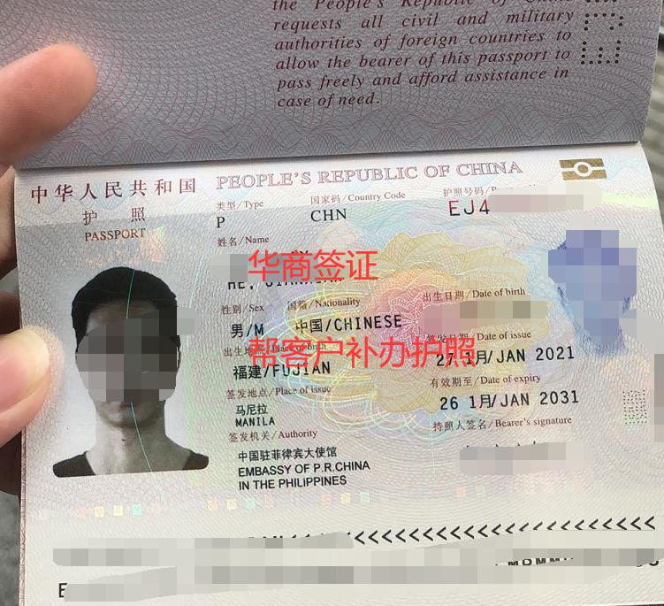 菲律宾护照丢了多少钱.png