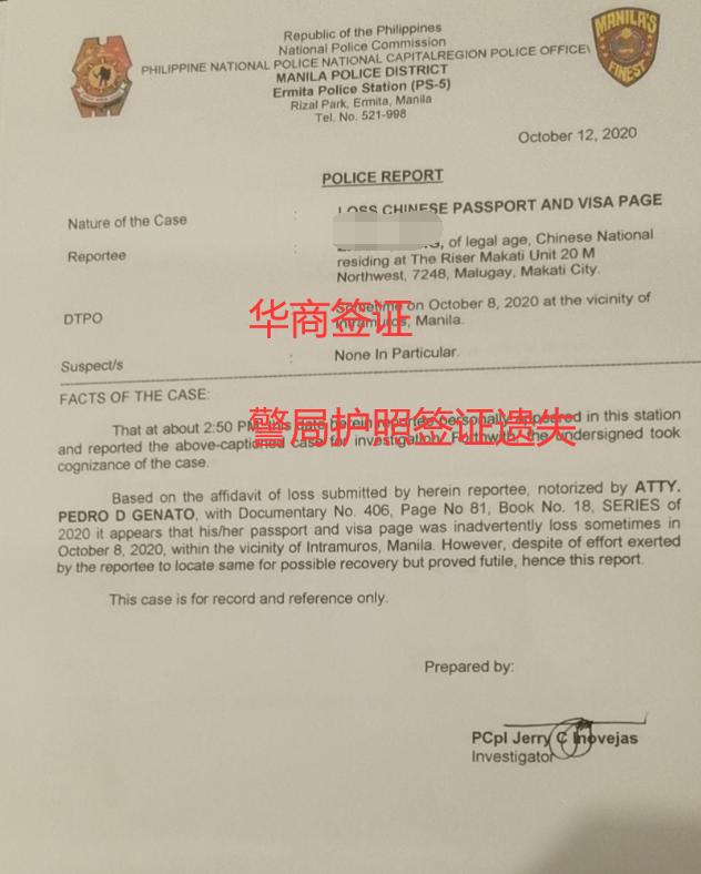 菲律宾警局遗失证明.png