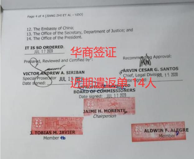 移民局手续遣返回国14人.png