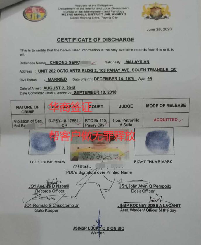 菲律賓補辦旅行證可以做遣返嗎 華商簽證講解