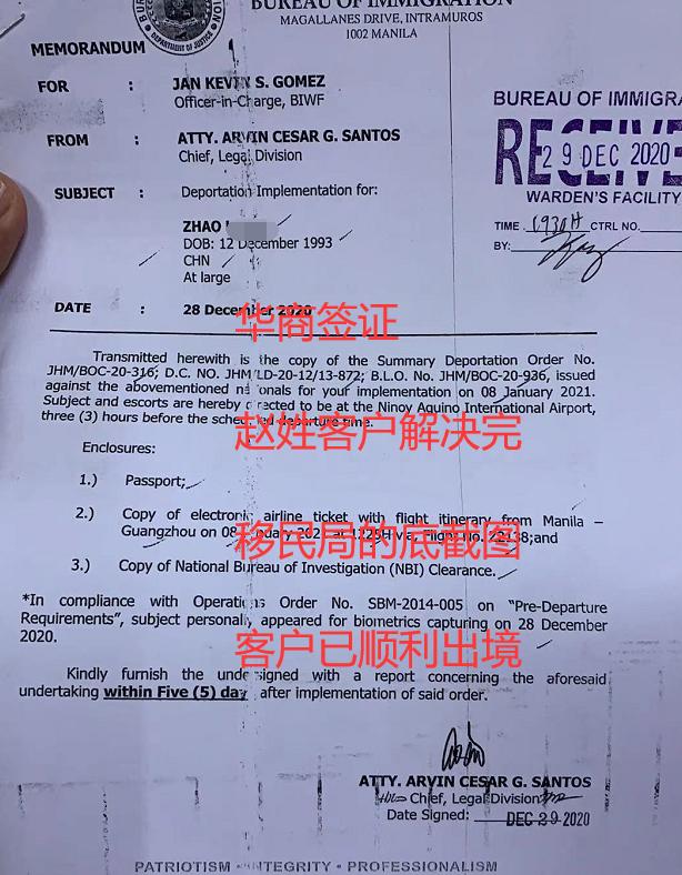 菲律宾补办旅行证可以做遣返吗 华商签证讲解