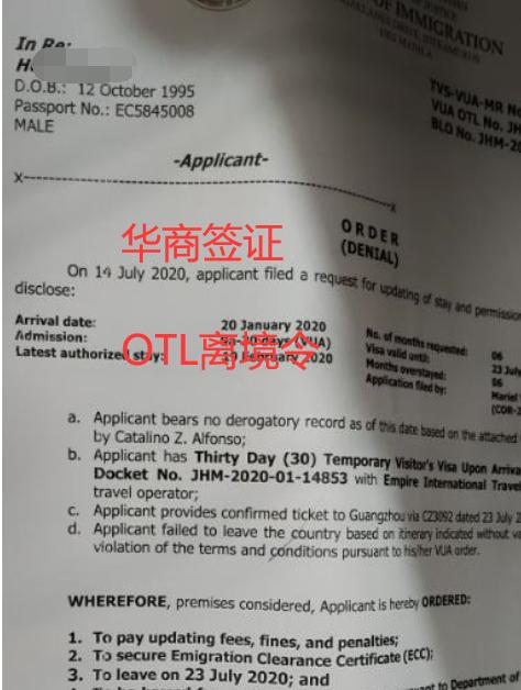 菲律賓otl是遣返么 otl是什么意思 華商簽證解答