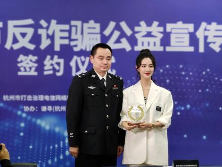 """薇娅被授予""""杭州市反诈骗宣传大使"""",提醒大家守好钱袋子"""