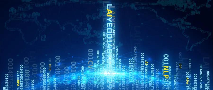 来也科技完成 C+ 轮 5000 万美元融资,RPA 软件订阅收入同比增长 9 倍!