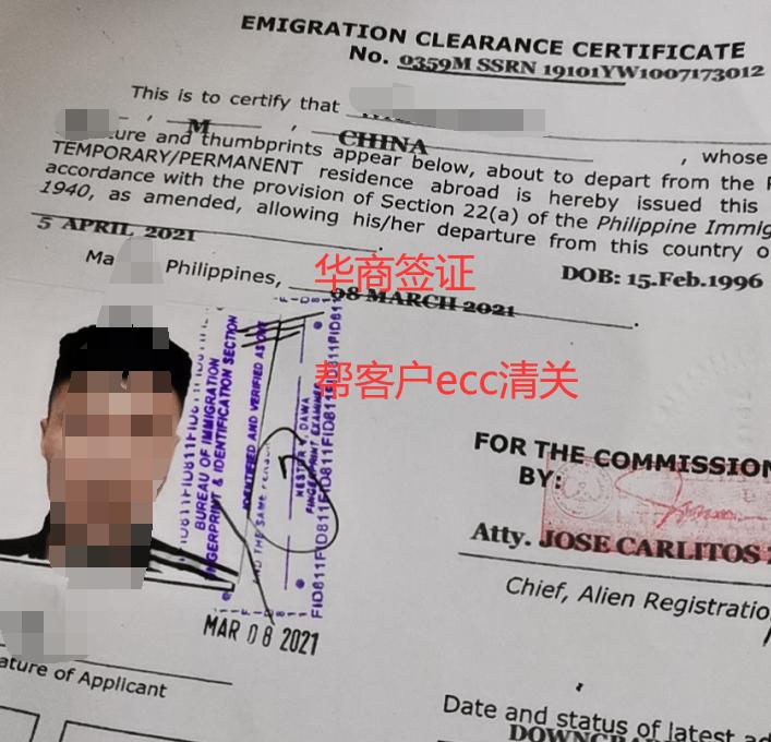 菲律宾旅行证无签证回国