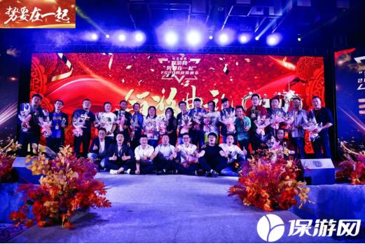 """相聚丽江,""""保游网""""""""势要在一起""""召开2020年度旅游同业答谢会!"""