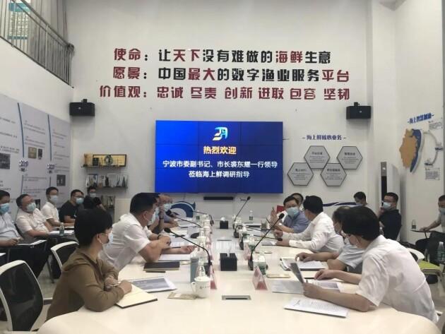 热烈欢迎宁波市委副书记、市长裘东耀携一行领导莅临海上鲜调研指导!