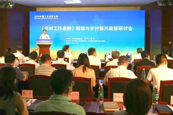 中華財險董事長受邀出席2020中國三農發展大會