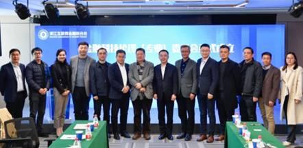 全国首个省级金融科技伦理委员会成立!趣链科技担任委员单位