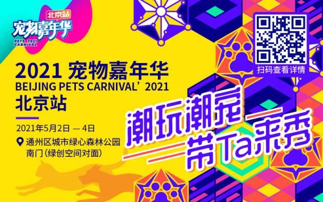 """2021宠物嘉年华""""潮玩潮宠""""邀你""""带Ta来秀"""""""