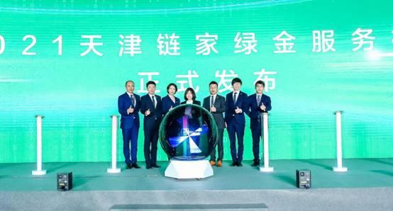 """天津链家发布""""绿金服务标准"""" 提升经纪人整体服务水平"""