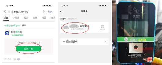 @长春、吉林、延边用户,乘公交就用微信同程乘车呗小程序,最低1分钱!