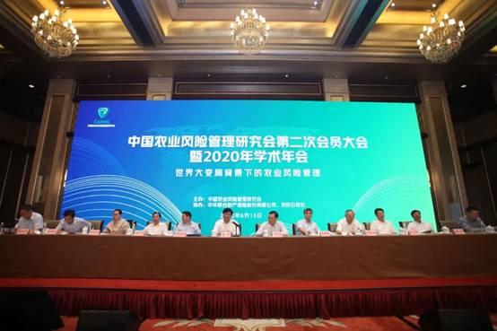 中华财险董事长出席中国农业风险管理研究会第二次会议