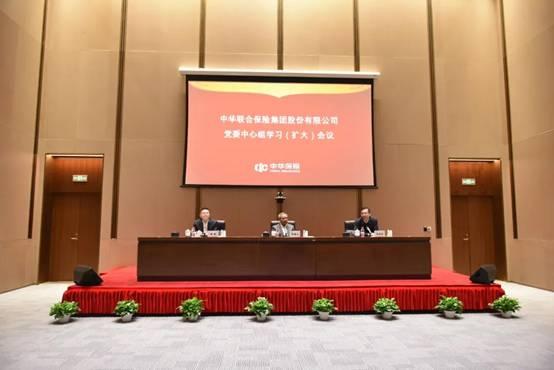 中华财险董事长出席中华保险集团党委中心组学习(扩大)会议
