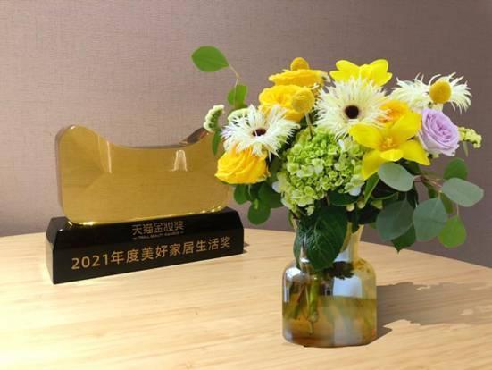 """第七届天猫金妆奖,花点时间喜提""""年度美好家居生活""""大奖"""