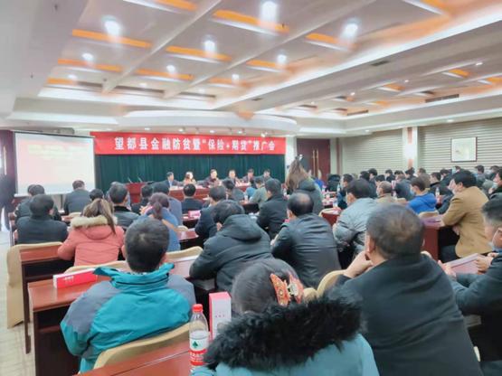 """中华财险董事长:中华财险承办""""保险+期货""""总结推广会"""
