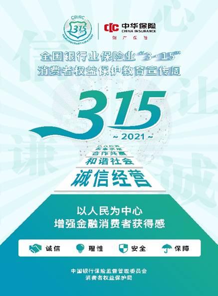 http://property.cic.cn/u/cms/zhcaixian/202103/1614334439k1.jpg