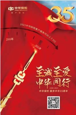 """中华联合财险启动""""2021客户服务月""""回馈客户支持"""