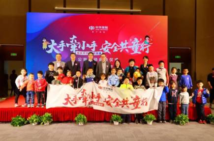 中华联合财险安全知识进校园活动开启