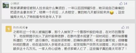 中华联合财险帮助老人规避金融骗局