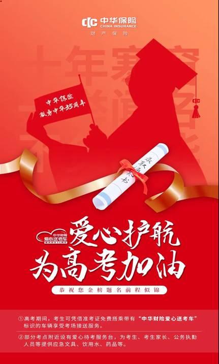 中华联合财险股权激励智能平台