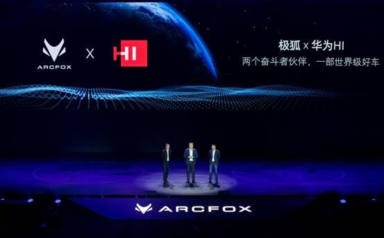 北汽极狐ARCFOX与国家电网携手启用即插即充服务