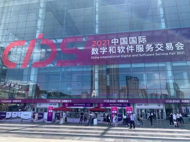 深圳数字经济企业代表亮相数交会