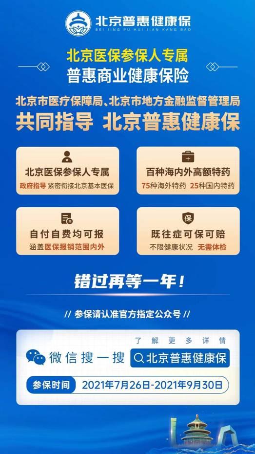 北京普惠健康保公众号,数字化参保效率高