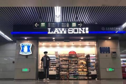 罗森北京地铁试点店铺正式营业