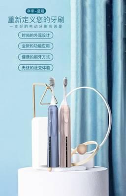 2-电动牙刷定义